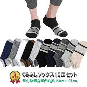靴下 メンズ ソックス くるぶしソックス メンズ くるぶし 靴下 ショートソックス スニーカーソックス 消臭 防臭 10足 セット 23-27cm IGRESS イグレス ASTYSHOP 送料無料