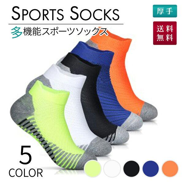 あす楽 靴下メンズスポーツソックスランニングソックス5足組