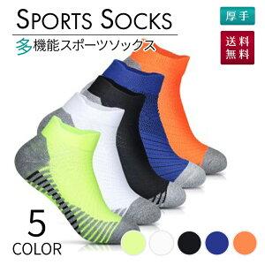 【10%OFFクーポン配布中】靴下 メンズ スポーツソックス ランニングソックス 5足組