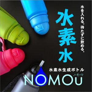 高性能水素水生成ボトル 【NOMOU (ブルー)】 水素発生ミネラルスティック ボトル 水素水 お試し 水素水生成器 携帯 生成 高濃度水素水 05P05Sep15