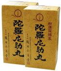 陀羅尼助丸 60包×2個組 和漢胃腸薬 〔3類医〕/送料無料