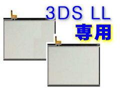3DS LL 交換修理用タッチパネル Nintendo 任天堂