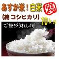 福島あすか米5kgX2