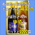 三拝云43度720ml2010梅酒セット