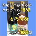 梅酒もろみ酢セット