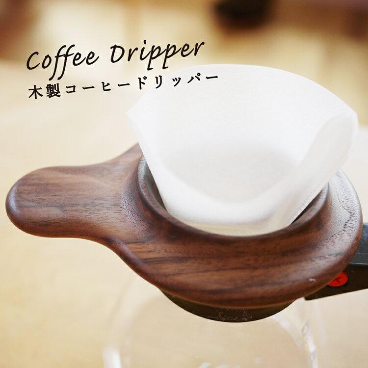 飛鳥工房『木製コーヒードリッパー』