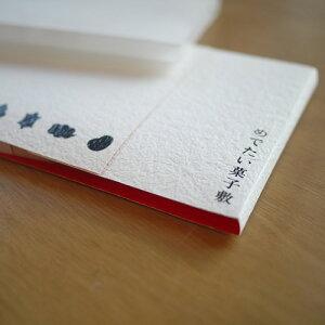 *めでたい菓子敷*結婚祝い新築祝いお茶茶道懐紙和菓子敷き紙和紙和装日本抹茶