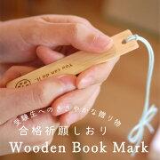 ふくろう フクロウ WoodenBookMark おもちゃ