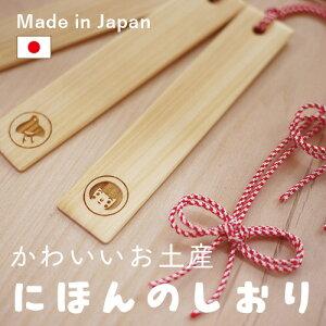 にほんのしおり。ヒノキの木の香りがする、和柄のかわいいしおりです。イラストは6種類から選べます。