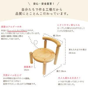 ナツキチェア【キッズチェア】【無垢材】-木のおもちゃ飛鳥工房