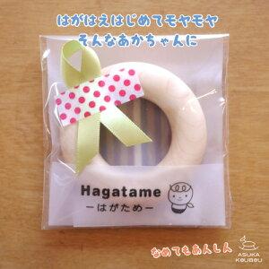 【舐めても安心】 はがため 日本製 自然塗料 噛んでも 舐めても 安心 木製 歯固め おもちゃ 人気 おしゃれ かわいい おすすめ シンプル 歯がため 木製 はがため 日本製【はがため】‐木のおもちゃ飛鳥工房