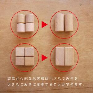 誤飲が心配なお客様は小さなつみきを大きなつみきに変更できます。