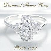 Pt950【0.3ct】ダイヤモンドフラワーリング