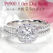 Pt900【1.00ctUP】ダイヤモンドリング