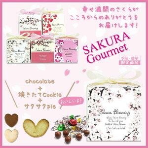 さくらグルメ(チョコ&クッキー&パイ)