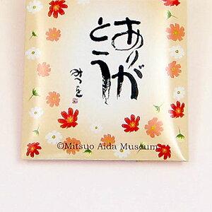 相田みつを美術館Collection