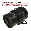 【防犯カメラ周辺機器】2.8〜12mmデイナイト仕様 メガピクセルバリフォーカルレンズ1021901PF-EC012J-AS