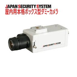 【防犯カメラ周辺機器】屋内用本格ボックス型ダミーカメラ1021901PF-EH910-ASレンズ付属・ブラケット別売りです。