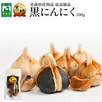 青森県産黒ニンニク黒贈100g送料無料