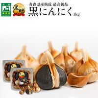 青森県産熟成黒ニンニク黒贈1キログラム(500g×2)