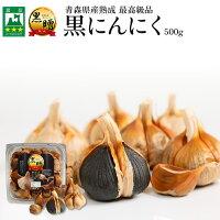 青森県産黒ニンニク黒贈500g