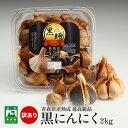【免疫力】青森県産熟成黒にんにく 黒贈 2kg 訳あり【送料無料】【2キロ】【健康】【ダイエット食品】【ダイエット】