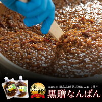 黒贈なんばん120g青森県米からできた米麹と黒にんにくときのこの甘辛漬け