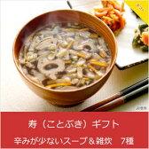 【送料無料】お中元・御祝・内祝!特選ギフト簡単・便利なフリーズドライスープセット「寿(ことぶき)ギフト」