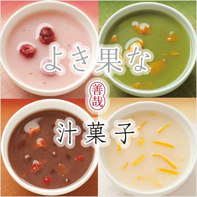 アスザックフーズ 汁菓子 よき果な 4種各1個