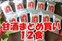 53%バーゲン★まとめ買い!2箱で送料無料★甘酒:国産米麹で作ったフリーズドライ甘酒!米麹だ...