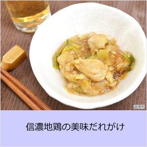 【新商品】信濃地鶏の美味だれがけ(1食) 真田丸 信州上田のご当地グルメ フリーズドライ製法 …