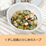 【新発売】くずし豆腐とひじきのスープ(3食) 賞味期限2018.1.9 化学調味料無添加 彩り豊かな具材が入った和風スープです♪ アスザックフーズ フリーズドライ製法
