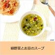 緑野菜とお豆のスープ(3食) 賞味期限2018.3.12 化学調味料無添加 7種の彩り具材が入ったあっさり洋風スープです♪ アスザックフーズ フリーズドライ製法