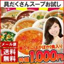 【送料無料】【お試しセット】【メール便】レビュー高評価!人気スープのフリーズドライスープ...