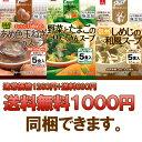 【送料無料】【お試しセット】レビュー高評価!人気スープ上位3つのフリーズドライスープセット...