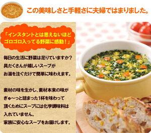 感動スープ