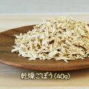 乾燥野菜 乾燥ごぼう(40g)ドライゴボウ 炊き込みご飯にオススメ フリーズドライ アスザックフーズ