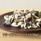 乾燥きのこ フリーズドライ野菜 フリーズドライひらたけ(20g)乾燥平茸 ヒラタケ フリーズドライ野菜 ドライきのこ 味噌汁 スープに簡単 乾燥野菜のアスザックフーズ