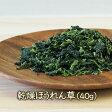 乾燥野菜ドライ(乾燥)ほうれん草(40g)●賞味期限2018.4.18アスザックフーズ