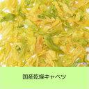 乾燥野菜 国産乾燥キャベツ(40g) ●賞味期限:2018.5.6 アスザックフーズ