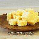 フリーズドライ(乾燥)かきたま30g(約20個) たまご・カキタマ 卵●賞味期限:2019.6.4