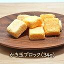 乾燥食品 フリーズドライかきたま34g(約10個) たまご・カキタマ 卵 乾燥 かき玉 乾燥野菜 インスタント アスザックフーズ