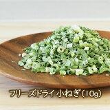 乾燥野菜 フリーズドライ野菜 フリーズドライ小ねぎ(10g)小ネギ コネギ 乾燥ネギ ドライねぎ 味噌汁ラーメン具材 乾燥野菜のアスザックフーズ