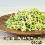 乾燥野菜【お徳用】大袋乾燥キャベツ(300g)【ラーメン具材】 ドライキャベツ 非常食 インスタント
