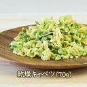 乾燥野菜 乾燥キャベツ(70g)インスタント焼きそばに入れて