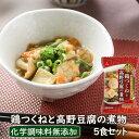 まとめ買い わがやづくし 鶏つくねと高野豆腐の煮物5食セット フリーズドライお惣菜の素