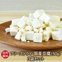 【送料無料】まとめ買いフリーズドライ豆腐(50g) 3袋セッ...