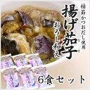 フリーズドライ お総菜 水をかけるだけ!旬菜まんま亭 揚げ茄子おろし和え6食セット 賞味期限2…