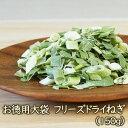 乾燥野菜 フリーズドライ野菜【お徳用】大袋フリーズドライねぎ