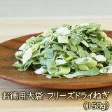 乾燥野菜 フリーズドライ野菜【お徳用】大袋フリーズドライねぎ(150g)乾燥ネギ 味噌汁具材 業務用 乾燥野菜のアスザックフーズ